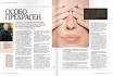 Интервью с Леонидом Павлюченко в журнале «Красота и здоровье»