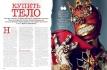 Материал «Купить тело» в апрельском номере журнала «ALLUR», стр. 108-109