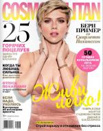 Cosmopolitan июнь 2016