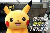 В Южной Корее клиника пластической хирургии сделала рекламу с покемоном Пикачу