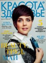 Пресса о клинике «Время красоты»