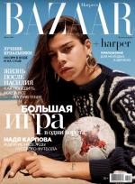 Harper's Bazaar  от 1.06.2018
