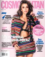 Cosmopolitan от 1.11.2018