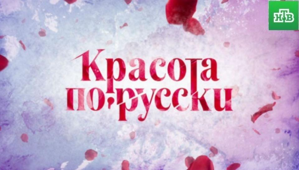 «Красота по-русски» на НТВ