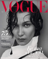 Vogue от 01.03.2019