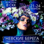 Международный Фестиваль красоты «Невские Берега»