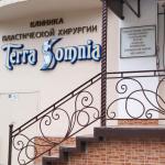 В Саратове умерла пациентка после пластической операции