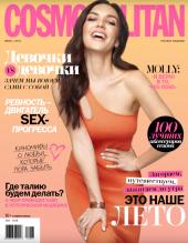 Cosmopolitan от 1.07.2019