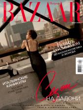 Harper's Bazaar от 1.08.2019