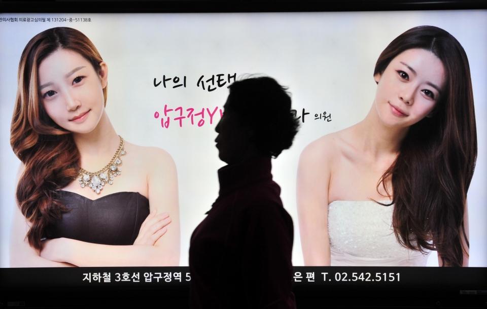 Пластические операции в Южной Корее