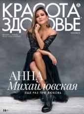 Красота и Здоровье от 1.12.2019