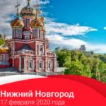 Дни «Школы профессора Юцковской» в Нижнем Новгороде