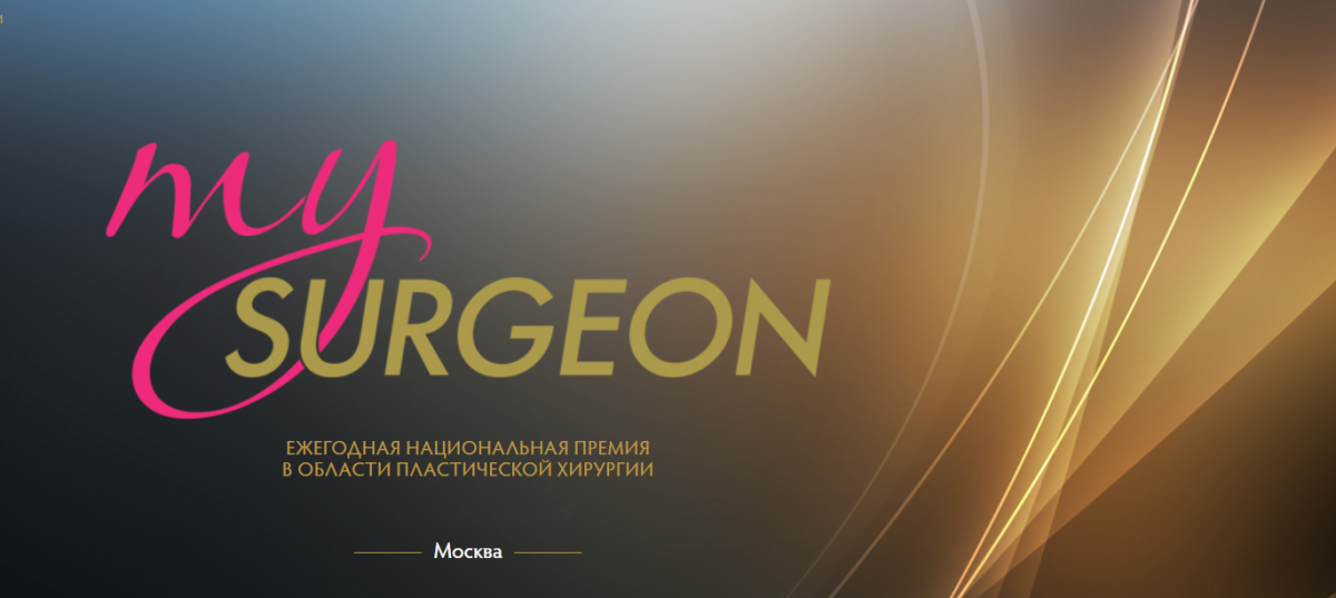 Национальная премия My-Surgeon